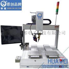 厂家直销华唯视频显示自动焊锡机HW-HT
