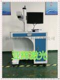 塑料激光打标机/塑料激光喷码机/塑料激光刻字机/塑料激光镭射机/塑料激光镭雕机