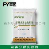 内外墙腻子粉专用可再分散乳胶粉山东济南厂家直销