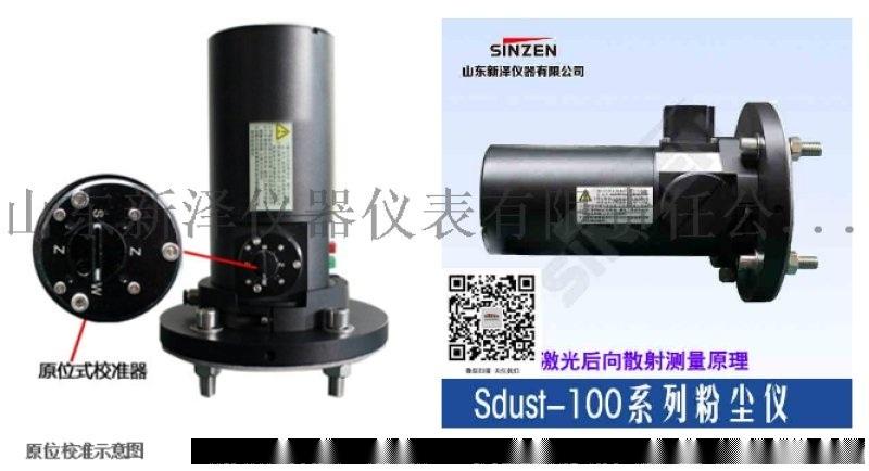 SINZEN烟气在线流速仪粉尘仪VPT一体机