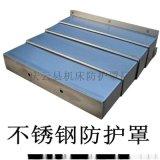 钢板防护罩 机床导轨防护罩 山东生产厂家