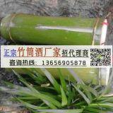 生态竹桶酒厂家供应代理价格