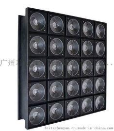 菲特TL095 LED25头10W/30W矩阵灯,效果灯,染色灯,平板灯,酒吧染色灯