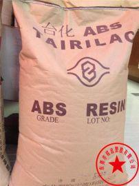 注塑级ABS/台湾化纤/15A1/通用级