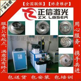 东莞正信 不锈钢水泵叶轮、连续光纤激光焊接