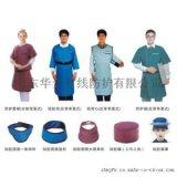 海西医用铅衣,海西防辐射铅衣,华企射线防护服厂家