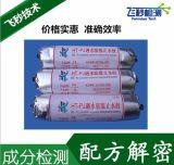 杭州地区遇水膨胀止水胶配方分析   胶水配方还原