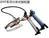 分体式液压拉马、液压拔轮器(DYF-5/10/20)