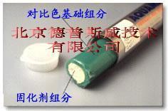 PSI水中修补胶棒(AQUAMEND)