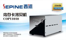 sepineCOPY1010全速SD卡拷贝机
