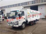 国五庆铃吸尘车HYS5070TXCQ5