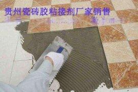 贵阳瓷砖胶粘接剂销售13158025293