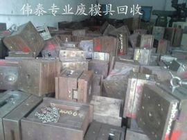 东莞专业工厂五金废模具回收. 塑胶模具回收. 废鞋模具高价回收