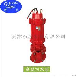 天津东坡耐高温污水泵