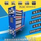 供應可拆式冷卻交換器 化工行業乙醇冷卻 專用板式換熱器