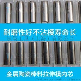 非标小直径耐磨性好陶瓷合金材料 上海陶瓷合金材料