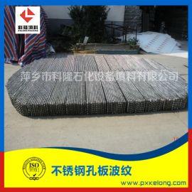 不锈钢聚结板波纹填料 聚结器填料 三相油水分离填料