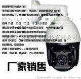 深圳云通视讯Y07红外高速球机室外