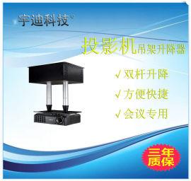 宇迪科技 竹节式投影电动升降吊架