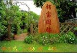 园林景观石 大型景观石刻字 深圳小区门口刻字景观1