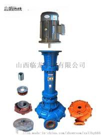 山西临龙ZDL型离心式杂质泵
