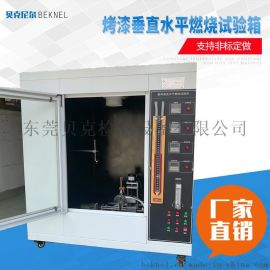 烤漆垂直水平燃烧试验箱东莞厂家直销供应
