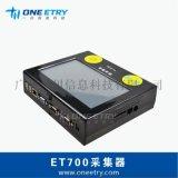 ET700固定式採集器PDA ARM工控平板電腦