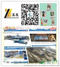 翼展机械YH自动圆盘式多色平网印花机
