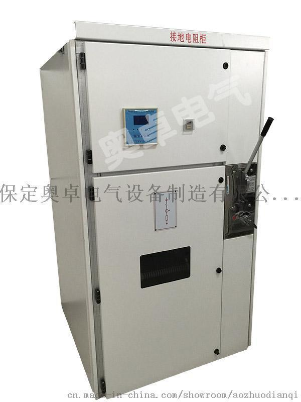 保定奥卓电气AZ-FNR发电机中性点接地电阻柜