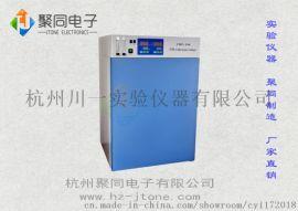 80升二氧化碳培养箱HH.CP-TWco2气套水套式