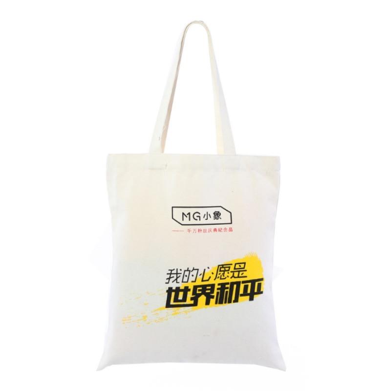 厂家创意定做帆布袋环保购物袋广告宣传袋定制
