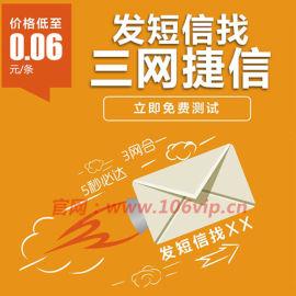 广东106短信平台哪家好? 三网捷信106短信平台