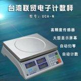 联贸3kg6公斤计数电子桌秤批发 15KG30kg联贸计数电子称价格