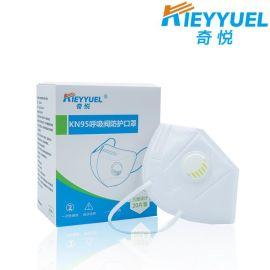 【奇悦】厂家直销批发KN95呼吸阀口罩 五层保护防尘防细菌口罩