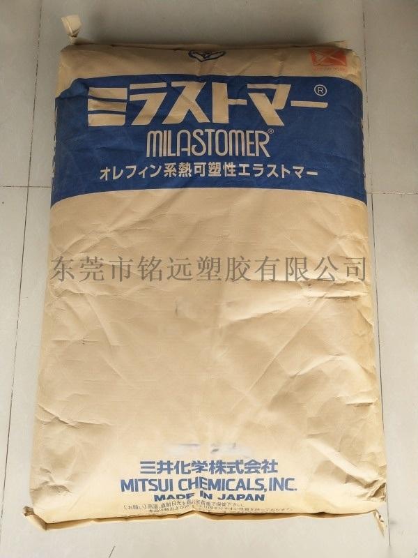 黑色TPV 三井化學 8051-BS 耐低溫柔軟