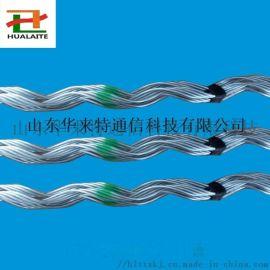 预绞式接续条导线接续条光缆接续金具
