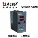 安科瑞AMC16-1I9/K单相9路电流表