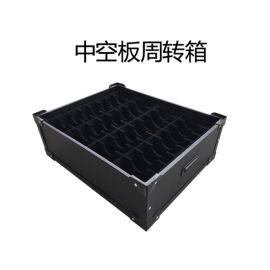 防静电塑料周转箱整理箱pp塑料周转箱