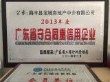 守合同重信用企业沙银牌制作、广州天河制作红木奖牌
