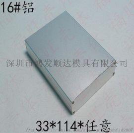 铝型材外壳通信铝盒电子产品铝外壳铝接线盒