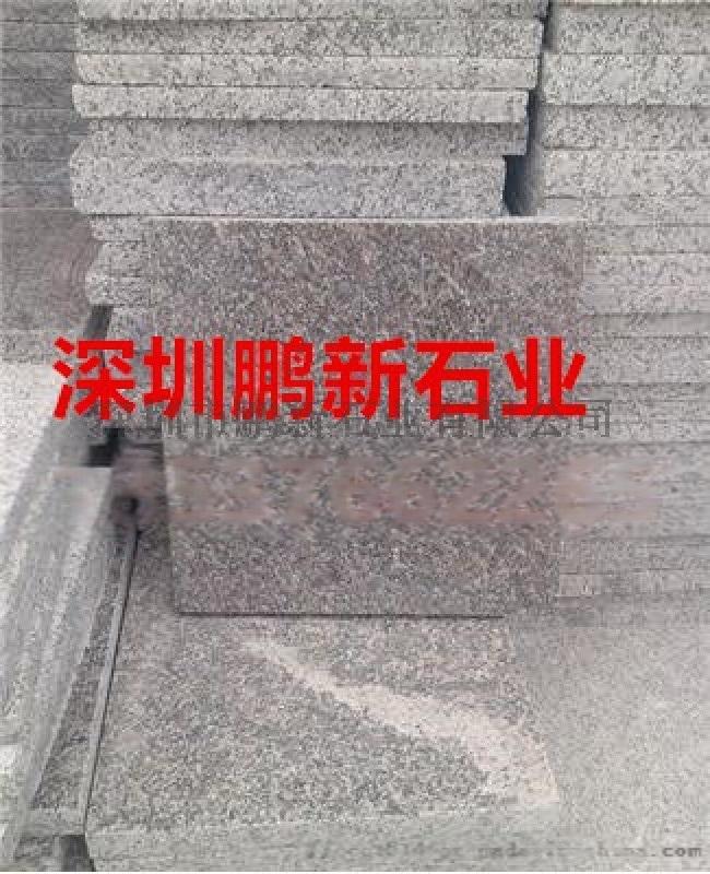 深圳芝麻灰板廠家海南黑、深圳黑洞石廠家