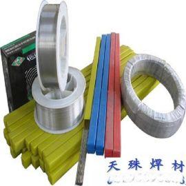 ERNiCrFe-6镍铬铁焊丝镍基合金焊丝