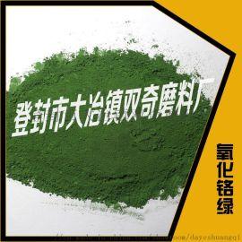 双奇无机颜料氧化铬绿 建筑材料着色用氧化铬绿
