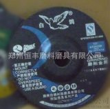 白鴿角磨片100X6X16鈸型片 磨光片