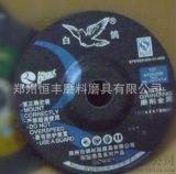 白鸽角磨片100X6X16钹型片 磨光片