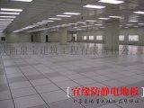 防靜電地板規格,防靜電地板材質,防靜電地板廠