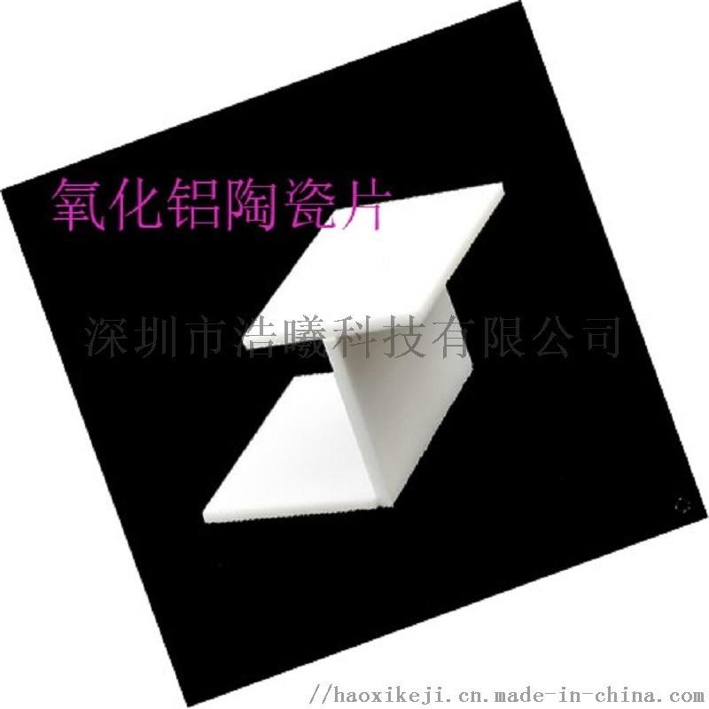 氧化铝陶瓷片、耐磨导热陶瓷垫片、高强度导热绝缘陶瓷片