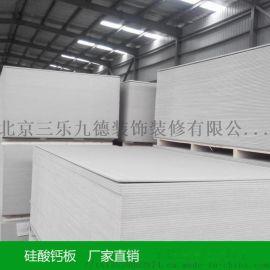 石棉(A)装配式硅酸钙板NA无石棉硅酸钙内墙板