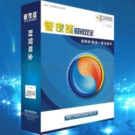 芜湖管家婆软件 进销存软件 生产软件 财务软件