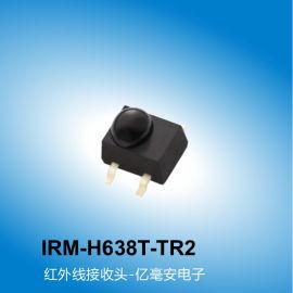 亿光原厂接收头IRM-H638T,亿毫安小尺寸